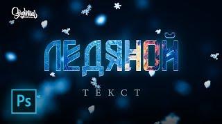 КРУТОЙ ЛЕДЯНОЙ ТЕКСТ В PHOTOSHOP ЗА 7 МИНУТ!