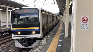 209系2100番台マリC432編成+マリC424編成大網発車