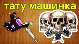 Как сделать тату машинку своими руками / How to make a tattoo-machine(Как сделать тату машинку своими руками? Вам понадобится Гелиевая ручка со стержнем, гитарная струна, двигат..., 2013-10-09T13:08:18.000Z)