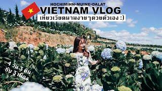 Vietnam vlog 🇻🇳 เที่ยวเวียดนามด้วยตัวเอง 3 เมือง โฮจิมิน-มุยเน่-ดาลัท สนุกมากก!! 😜😜| Brinkkty