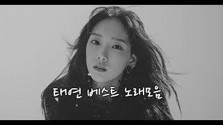 태연 노래모음 베스트 best song taeyeon - SNSD