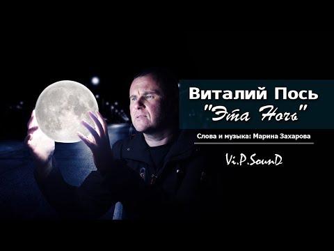 Виталий Пось - Эта ночь (Official Video  2019)