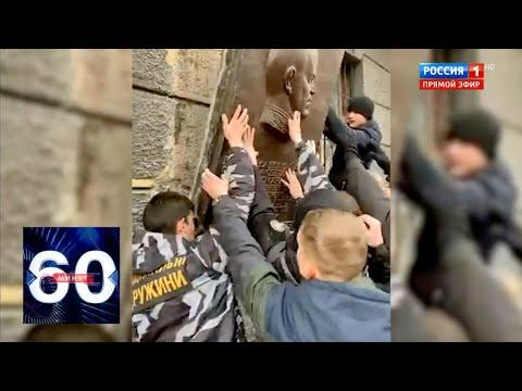 В Одессе уничтожили последнее упоминание Жукова. 60 минут от 04.02.20