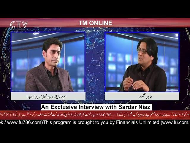 TM ONLINE | Sardar Niaz