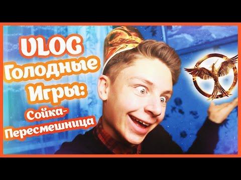 VLOG: Премьера ГОЛОДНЫЕ ИГРЫ: Сойка-Пересмешница // Дима Ермузевич
