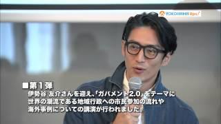 「YOKOHAMA Ups!」の応募受付開始に合わせて、公募説明会を実施しまし...