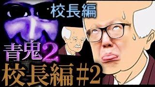 【青鬼2 校長編】ヒカキンの実況プレイ Part2【ホラーゲーム】 校長 検索動画 21