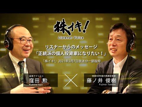 「正統派の個人投資家になりたい!」リスナーからのメッセージ(『株イキ!』2021年5月7日放送分一部抜粋)