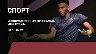 Рубрика «Спорт». Выпуск 15 февраля 2021 года