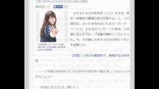川栄李奈 4日卒業を前に振り返る 「カス」だった研究生時代 AKB48...