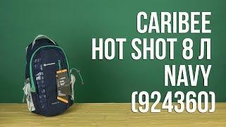 Розпакування Caribee Hot Shot 8 л Navy 924360