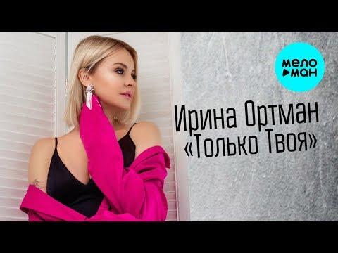 Ирина Ортман  - Только твоя (Альбом 2019)