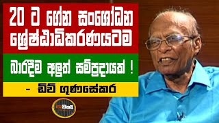 Pathikada, 20.10.2020 Asoka Dias interviews, Mr. D.E.W. Gunasekera Thumbnail