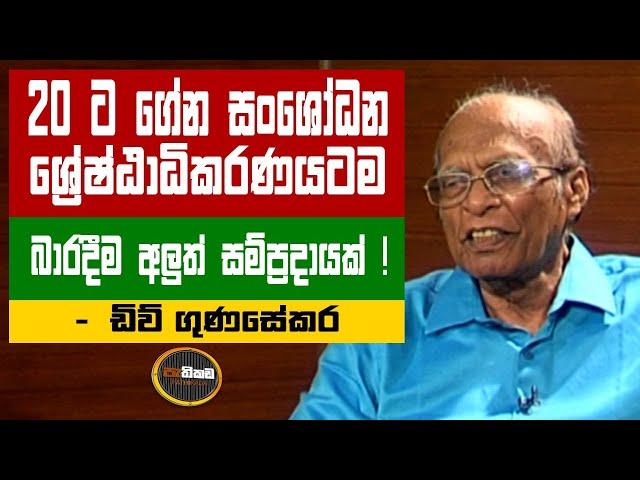 Pathikada,20.10.2020 Asoka Dias interviews, Mr. D.E.W. Gunasekera