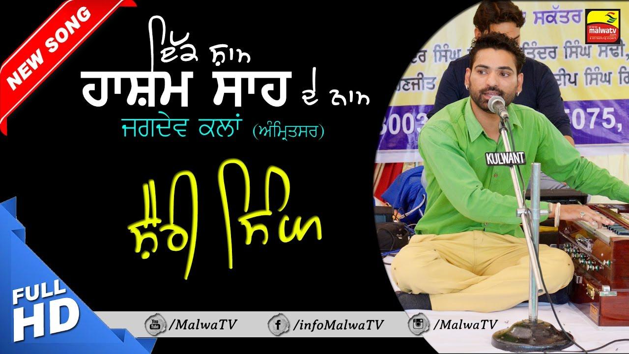 SHELLY SINGH | LIVE at  IKK SHAM HASHAM DE NAAM - 2017 , JAGDEV KALAN (Amritsar) | Part 1st