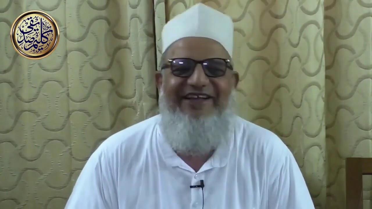 بھارت :مولانا کلیم صدیقی کی گرفتاری علماء کو دہشت زدہ کرنے کی ایک سازش ہے