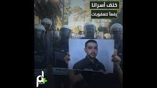 شاهد مظاهرات ارفعوا العقوبات عن غزة تزامناً مع انعقاد المجلس المركزي