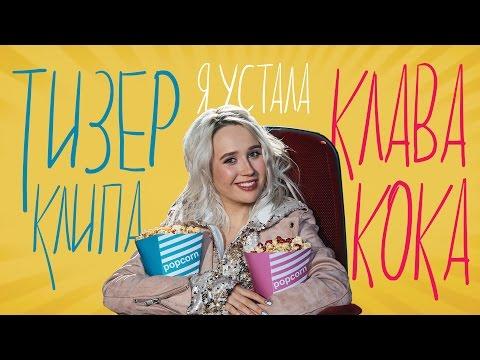 Клипы 2017: русские и зарубежные смотреть онлайн бесплатно