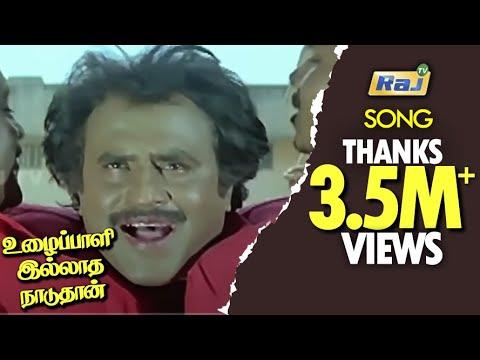 Uzhaippali Illatha Song Hd  Uzhaippali  Superstar  Rajinikanth  Tamil Hd Songs  Rajtv