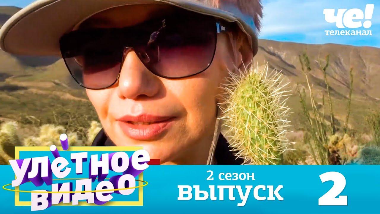 Улетное видео | Сезон 2 | Выпуск 2