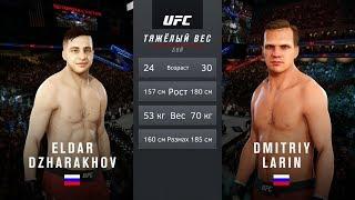 БОЙ ЭЛЬДАР ДЖАРАХОВ vs ДМИТРИЙ ЛАРИН в UFC