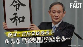 【検証・自民党総裁選】もしも「菅総理」が誕生したのなら・・・【ザ・ファクト】