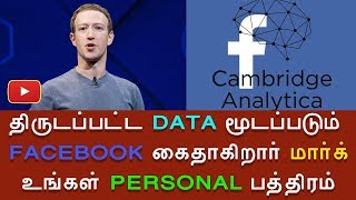 திருடப்பட்ட DATA மூடப்படும் FACEBOOK கைதாகிறார் மார்க் - Facebook | Mark | Mark Zuckerberg