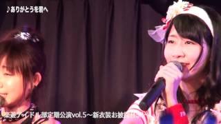 【楽遊アイドル部 】定期公演vol.5!「 新衣装お披露目SP」 楽曲は <あ...