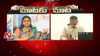 Chandrababu Naidu Fires on Jagan & YCP Leaders || Roja Vs Chandrababu || Mataku Mata
