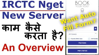 New IRCTC NGET Server Overview and New IRCTC Payment page Auto Fill code