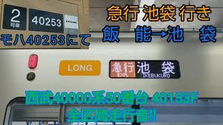 【急行全区間密着収録】西武40000系50番台 40153F 走行音!!