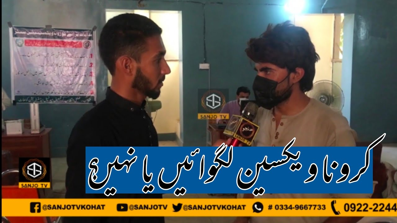 COVID-19 VACCINATION CAMP KOHAT| VACCIN SIDE EFFECTS 2021| SANJO TV KOHAT