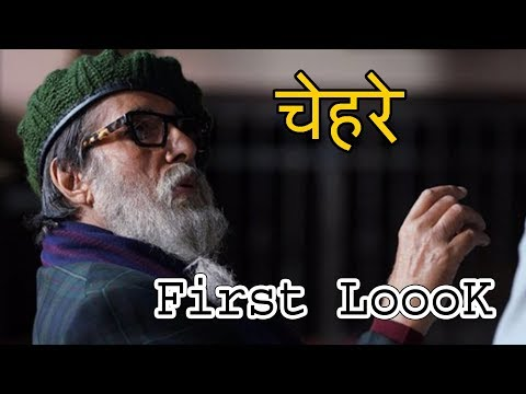 Chehre Movie First Look Out Amitabh bachchan Mp3