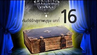 คัมภีร์สุภาพบุรุษ บทที่ 16: NiceJerk วางตัวเเบบระดับเทพ