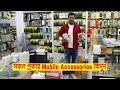Mobile Accessories Shop In Dhaka 🔥 Bashundhara City 😱 Buy All Type Mobile Accosocice Best Price..