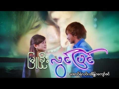 myanmar-movies-myu-khoe-lwin-pyin-aung-ye'-linn,-eaindra-kyaw-zin