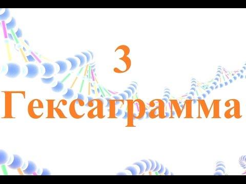 3 Гексаграмма
