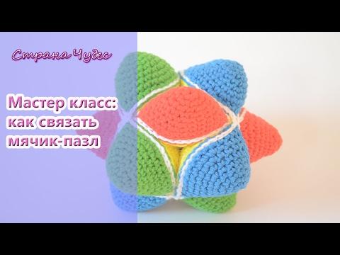 Мастер класс:развивающий мячик-головоломка /How to crochet Star Puzzle Ball