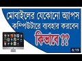 How to install android OS on PC || Bangla Tutorial