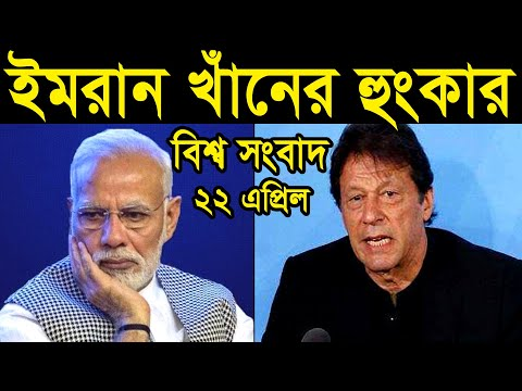 ২২ এপ্রিল । রাতের আন্তর্জাতিক সংবাদ। world news 24। বাংলা খবর। bangla news.