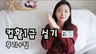 [컴활1급 실기] 독학후기 / 8가지 꿀팁✨ / 인강+…