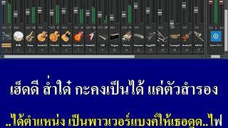 karaoke พาวเวอร์แบงค์ (แบตสำรอง) โอม เซอร์ลาว