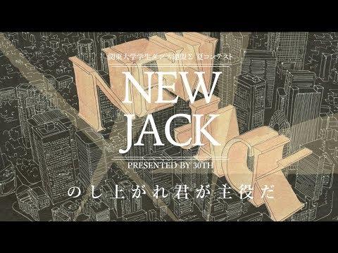 2017年度夏コンテスト『NEW JACK』 ただ僕はHAPPY野郎になりたかっただけなんだ。