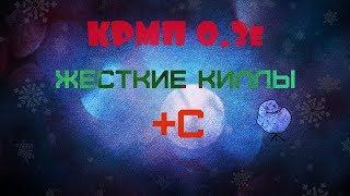 КРМП 0.3е Benight +С