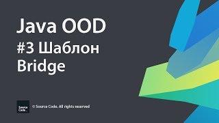 Java OOD. Урок 3. Шаблон Bridge
