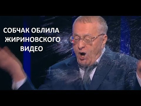 Дебаты Собчак Жириновский  Водой в лицо видео  Выборы 2018