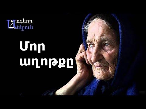 Ասմունք Մոր աղոթքը - Hogevor Asmunq