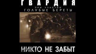 ГВАРДИЯ-ПАНФИЛОВЦЫ