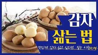감자 맛있게 삶는 법! (+감자효능, 보관법)