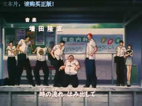 灌篮高手主题曲02